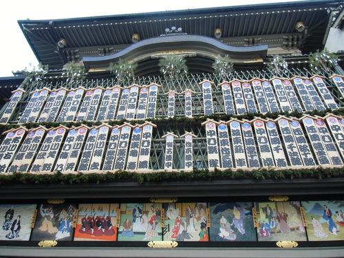 12月24日 京都祇園南座_f0227828_19562732.jpg