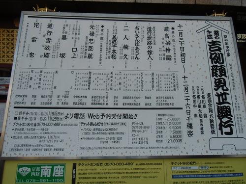 12月24日 京都祇園南座_f0227828_19565253.jpg