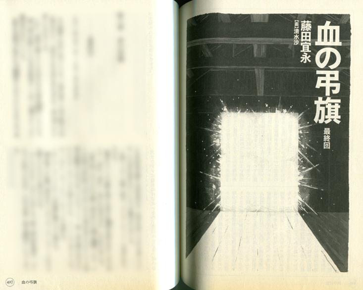 【お仕事】「小説現代」2014年1月号 挿絵_b0136144_1510201.jpg