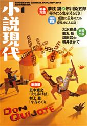 【お仕事】「小説現代」2014年1月号 挿絵_b0136144_1592152.jpg
