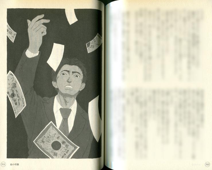 【お仕事】「小説現代」2014年1月号 挿絵_b0136144_1593657.jpg