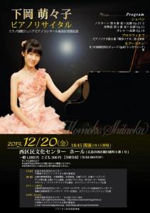 ピアノコンサートに行きましょう!〜キッズイベント〜_a0285570_23212284.jpg