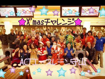 X\'mas★Wチャレンジ♪_d0162684_032322.jpg