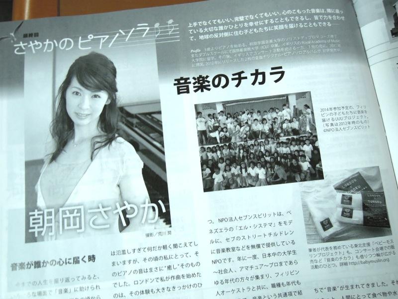 月刊ピアノ「さやかのピアノソラ」連載最終回_e0030586_14252453.jpg