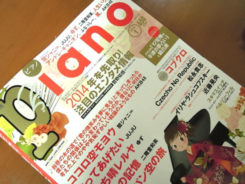 月刊ピアノ「さやかのピアノソラ」連載最終回_e0030586_14252541.jpg