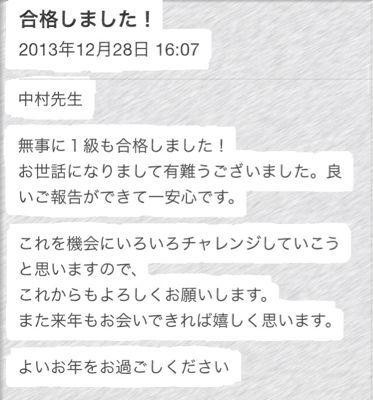 1級おめでとう👍_f0249610_194526.jpg
