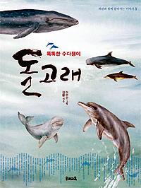 本「똑똑한 수다쟁이 돌고래 賢いおしゃべりさんイルカ」