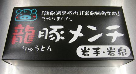 おみやげ用龍豚メンチ、本日発売!_b0206037_11392555.jpg