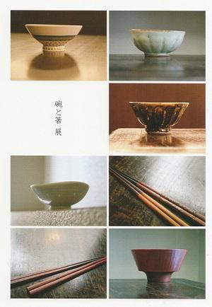 碗と箸展_b0148849_11111953.jpg