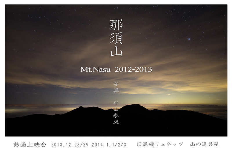 那須山 動画上映会(Time-lapse photography)   in Lunettes_b0229469_14302551.jpg