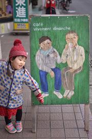 冬期休業・展覧会のお知らせ_d0031378_1837974.jpg
