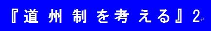 道州制_e0128391_1055362.jpg
