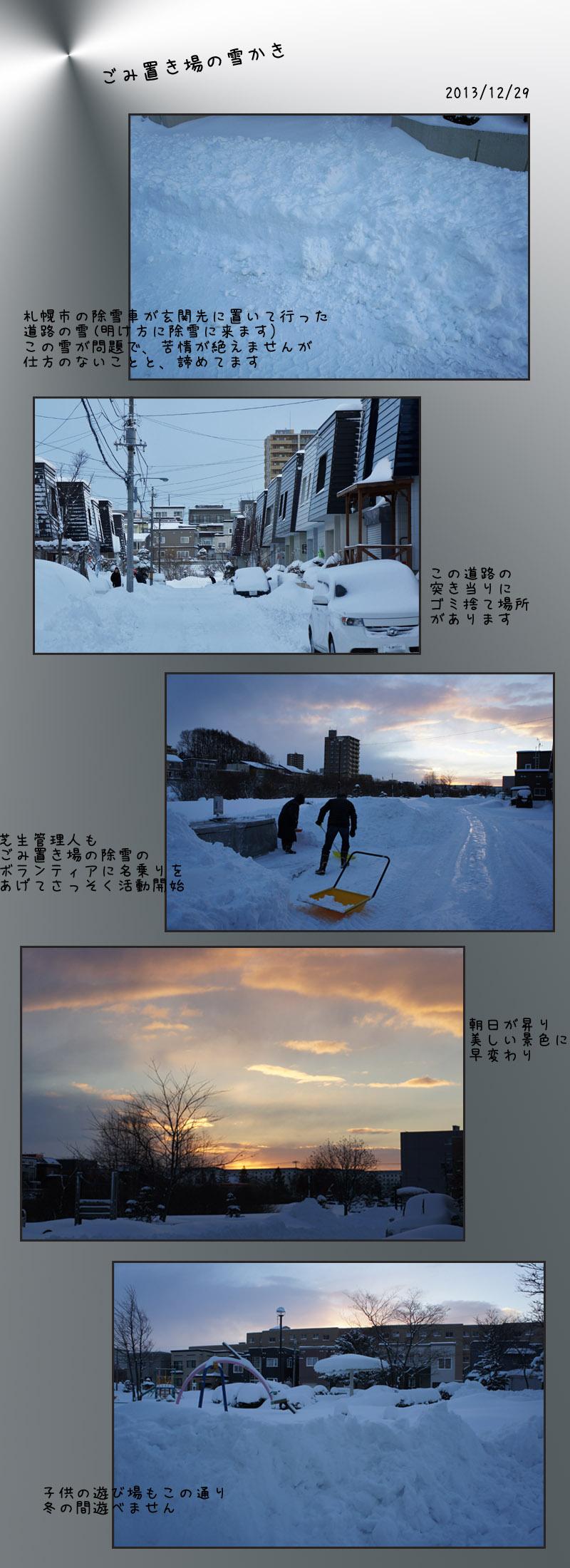 ゴミステーションの除雪_b0019313_17213159.jpg