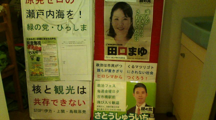 【明日は「エネルギー計画、原発回帰でいいのか?」訴え、広島、呉を駆け抜けます!】_e0094315_23523151.jpg