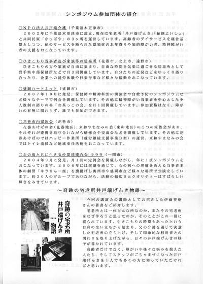 居場所づくり講演会&シンポジウム(2014年2月15日、花巻市・ホテルグランシェール花巻) _a0103650_750859.jpg