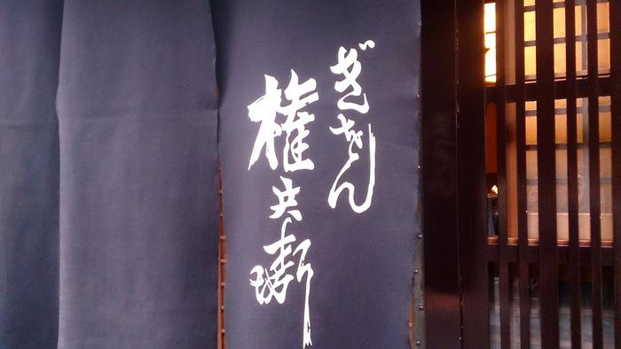 権兵衛_e0232054_19422031.jpg
