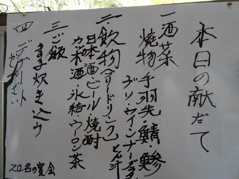 孝子の森で望年会_c0108460_23482896.jpg