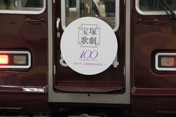 阪急梅田駅にて 宝塚歌劇100周年 看板_d0202264_6582215.jpg