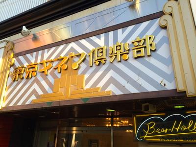 CRACK BANQUET & 三宅伸治BAND_c0227168_1802020.jpg