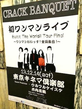 CRACK BANQUET & 三宅伸治BAND_c0227168_1803578.jpg