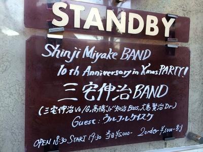 CRACK BANQUET & 三宅伸治BAND_c0227168_18441427.jpg