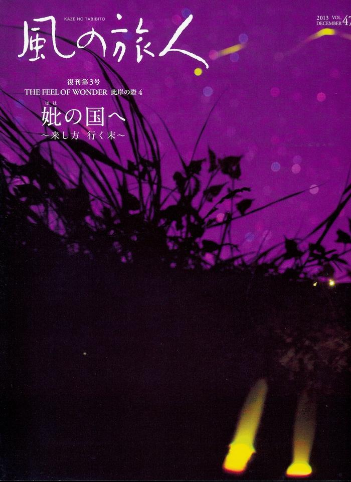 13年12月29日・風の旅人_c0129671_17144193.jpg