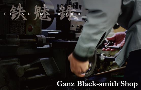 Ganz Black-smith Shop 鉄魅録_e0132813_23545015.jpg