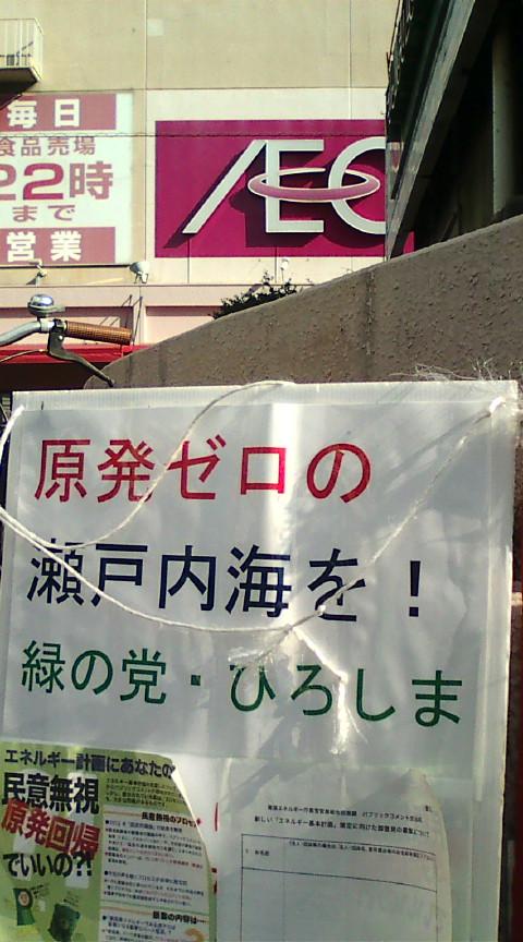 【イオン海田で訴え、激励頂く】_e0094315_15415723.jpg