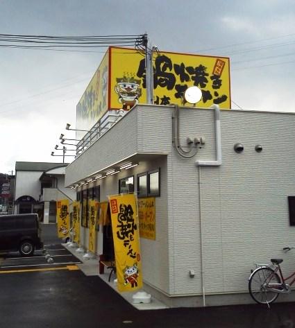 須崎の借りは兵庫で返す!~鍋焼きラーメン・リベンジ~_b0081121_111588.jpg