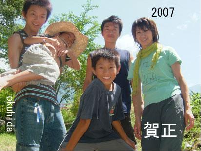 吉川家年賀状の歴史_c0110051_10103020.jpg