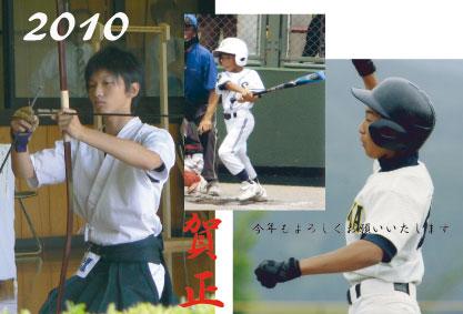 吉川家年賀状の歴史_c0110051_1011133.jpg