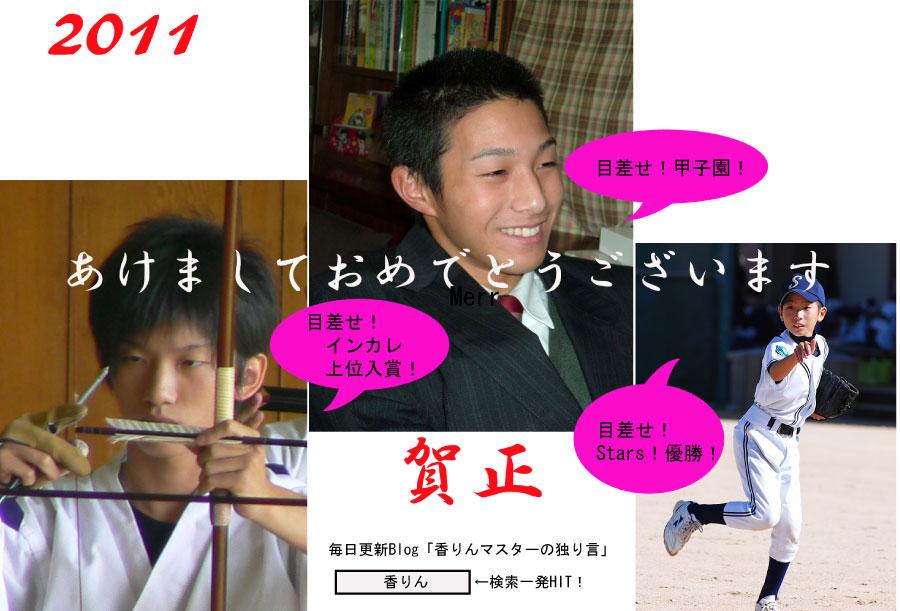 吉川家年賀状の歴史_c0110051_10112584.jpg