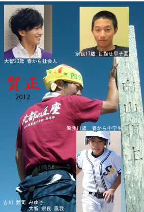 吉川家年賀状の歴史_c0110051_10113787.jpg