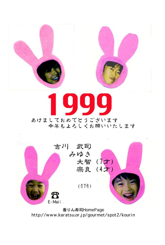 吉川家年賀状の歴史_c0110051_1082821.jpg