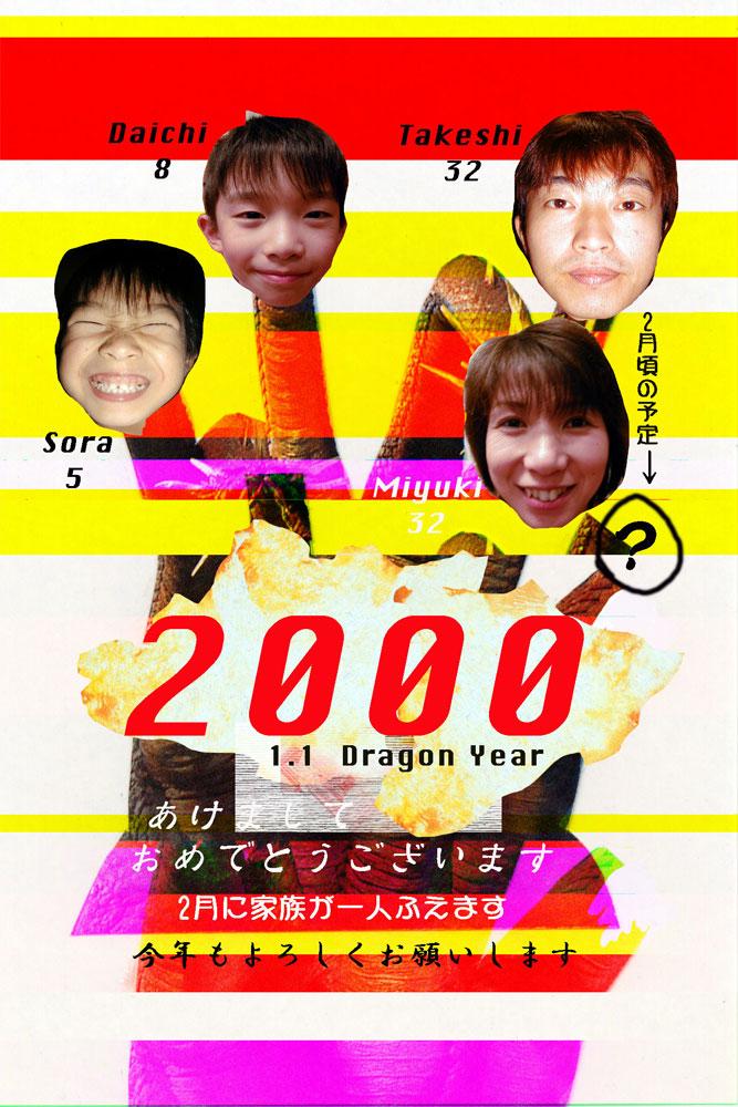 吉川家年賀状の歴史_c0110051_108414.jpg