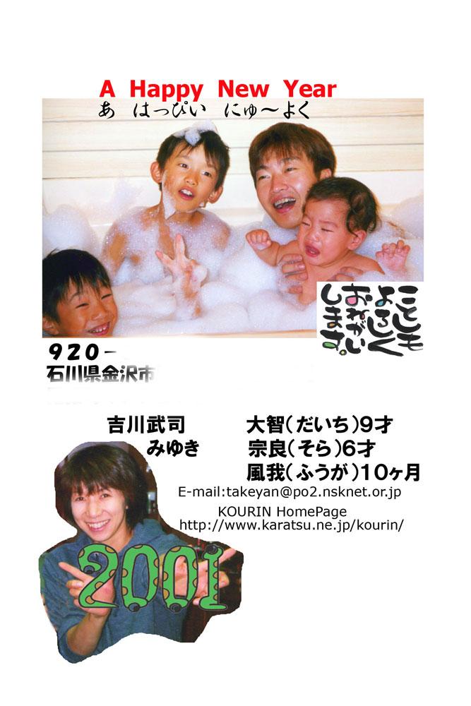 吉川家年賀状の歴史_c0110051_1085454.jpg