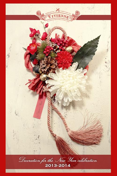 良いお正月を!_e0291354_20381199.jpg