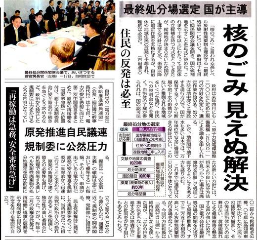 この国の核最終処分場 適地がある訳がない。/核のゴミ 見えぬ解決 東京新聞 _b0242956_195983.jpg