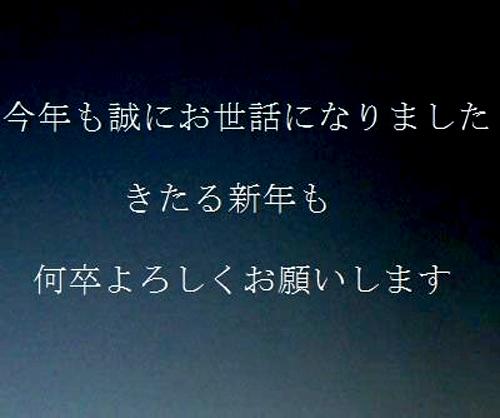 ◆来年も宜しく!!!,、。                  No.1355_d0103457_0143855.jpg