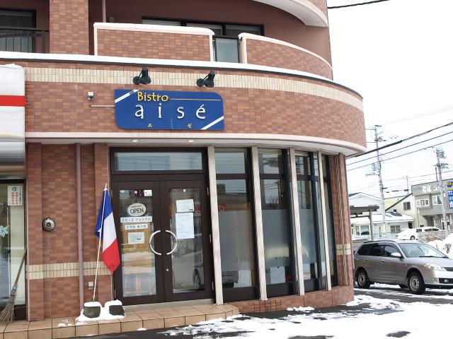 Bistro aise(ビストロ エゼ) その25_d0153062_859626.jpg