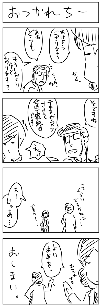 アフロ博士のスーパーロボ(基地襲撃編)最終話_f0128873_1519414.png