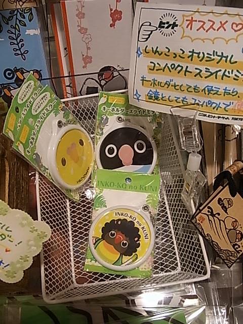 インコと鳥の雑貨展、作品のご紹介とお知らせ_d0322493_023280.jpg