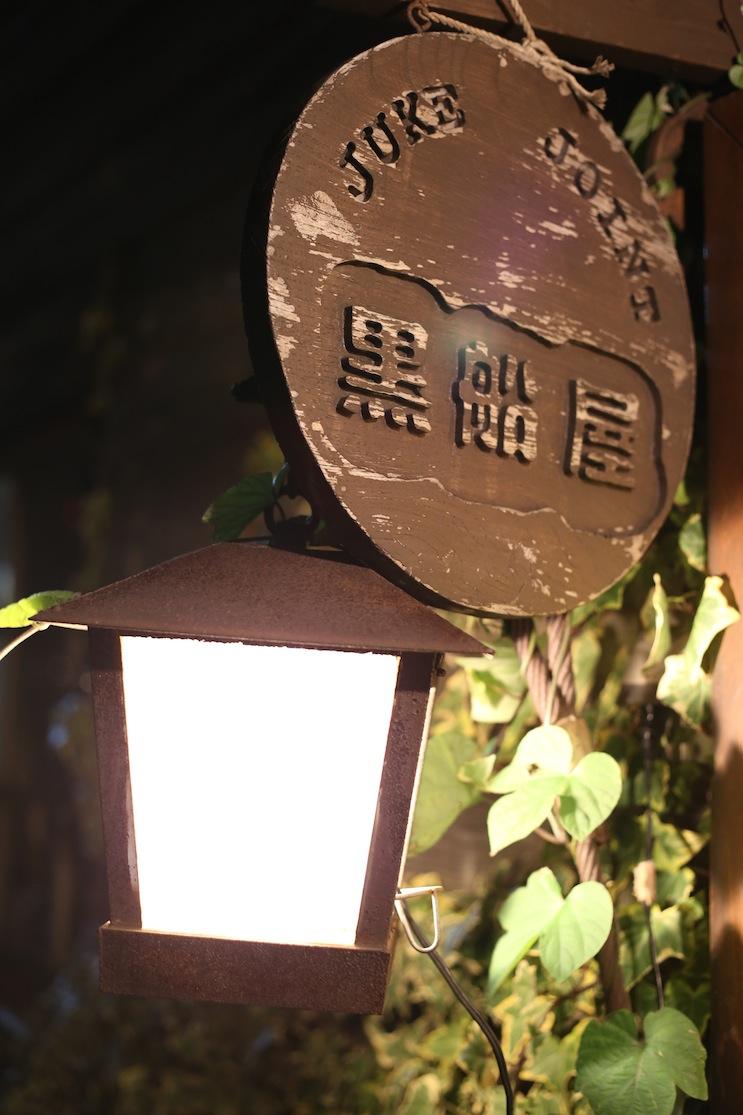 "\""Rue de Valse\"" Shikoku Tour TAKAMATSU in 黒船屋_d0081605_258428.jpg"