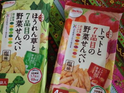 ++ばかうけで有名なBefcoから新発売!野菜せんべい ++_e0140921_17433901.jpg