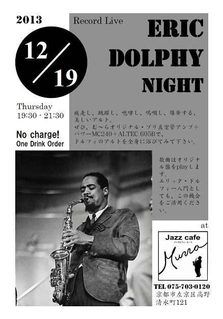 ERIC DOLPHY NIGHT_d0102724_16572257.png