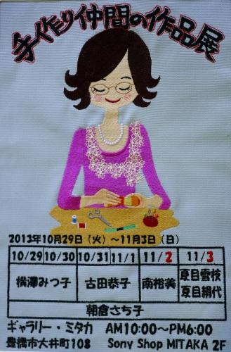 刺繍で作ったポスターです♪_c0316026_15522628.jpg