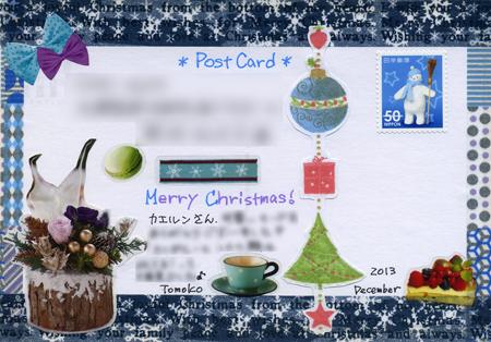 カード文通 さやかさん,カエルンさん,キラちゃんへ_a0275527_01384525.jpg