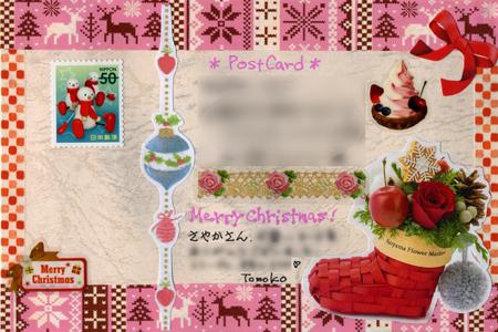 カード文通 さやかさん,カエルンさん,キラちゃんへ_a0275527_01385427.jpg