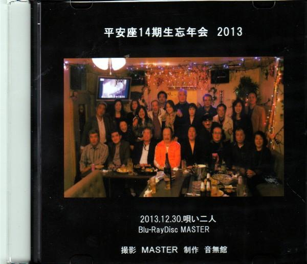 Blu-RayDisc MASTER 完成_e0166355_06242848.jpg