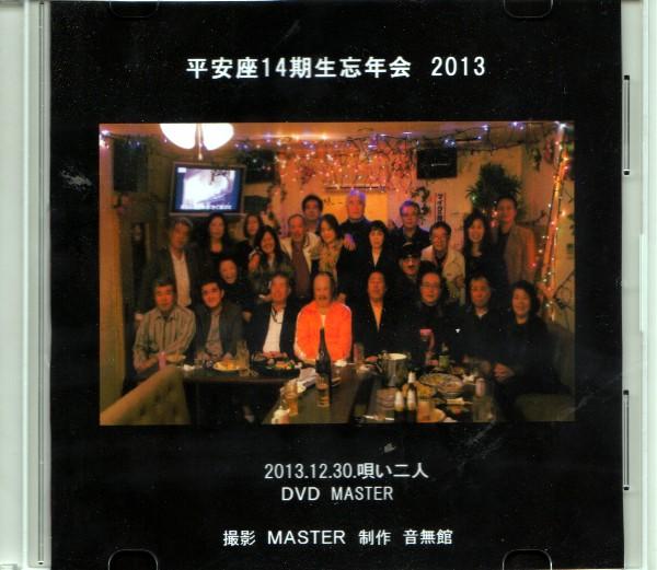 DVD MASTER _e0166355_09123664.jpg